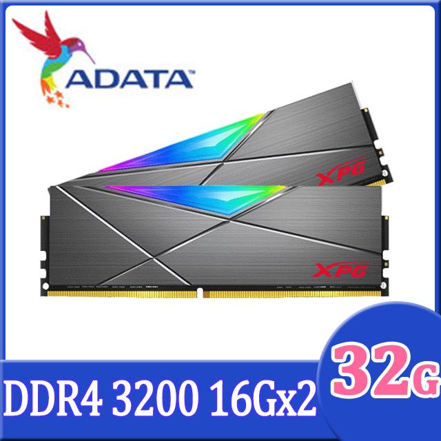 威剛 XPG DDR4- 3200 D50 (RGB) 16GB*2 超頻桌上型記憶體