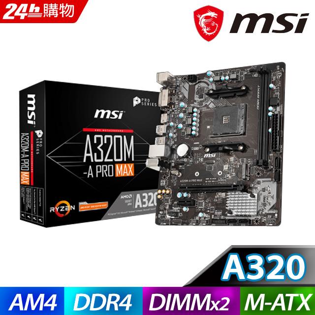 (C+M) 微星 A320M-A PRO MAX 主機板 + AMD R3-3200G 四核心 中央處理器