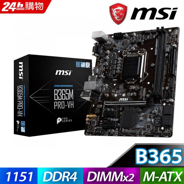 (C+M) 微星 B365M PRO-VH 主機板 + Intel 盒裝 Core i3-9100F 中央處理器