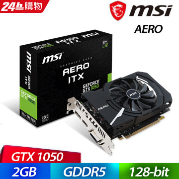 微星 GeForce GTX 1050 AERO 2G OCV1 顯示卡