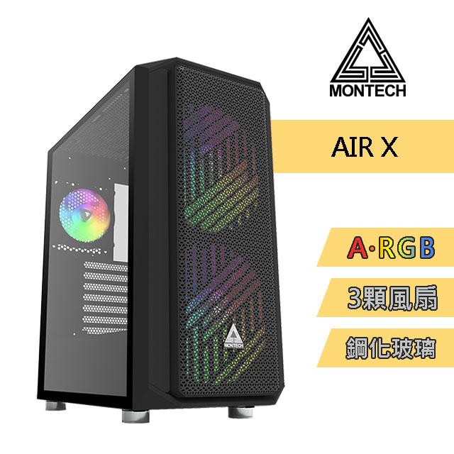 MONTECH(君主) Air X (黑) 內含ARGB風扇20cm*2+12cm*1/鋼化玻璃/E-ATX 電腦機殼