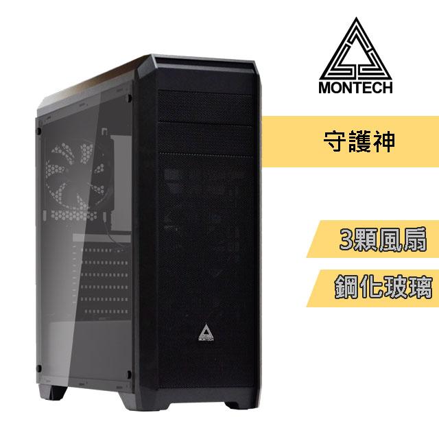MONTECH(君主) 守護神 內含12cm風扇*3/鋼化玻璃 電腦機殼
