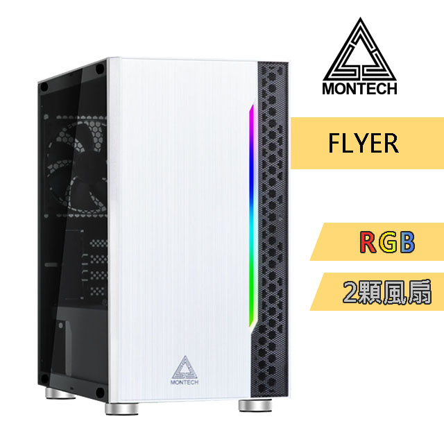 MONTECH(君主) FLYER(飛行者) (白) 內含12cm風扇*2/面板可控燈條/壓克力側板 電腦機殼