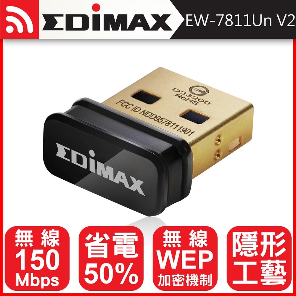 EDIMAX 訊舟 EW-7811Un V2 N150高效能隱形USB無線網路卡