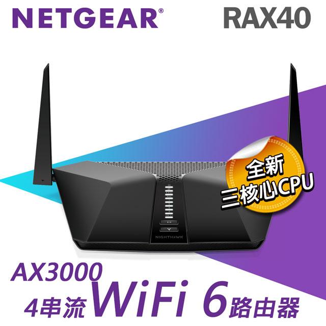 NETGEAR RAX40 夜鷹 AX3000 4串流 WiFi 6智能路由器