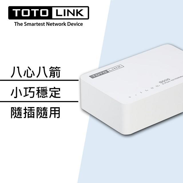 [福利品]TOTOLINK S505 5埠 家用 乙太網路交換器(迷你版)