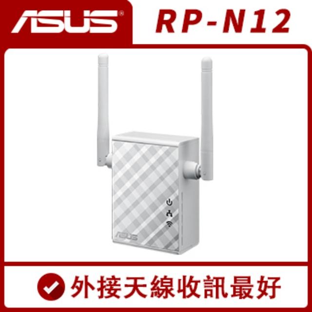 (福利品)ASUS華碩 RP-N12 Wireless-N300 範圍延伸器/存取點/媒體橋接