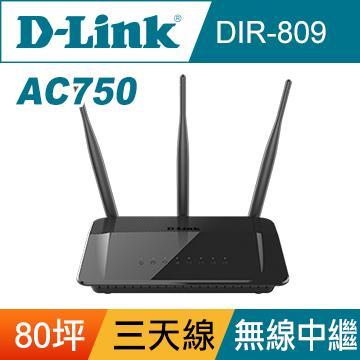 (福利品)D-Link友訊 DIR-809 Wireless AC750 雙頻無線路由器