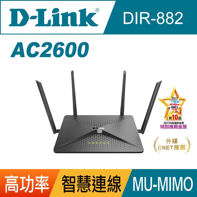 (福利品)D-Link友訊DIR-882 AC2600 MU-MIMO雙頻Gigabit無線路由器