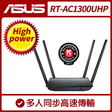 (福利品)ASUS 天線加強版 雙頻 RT-AC1300UHP 無線分享器