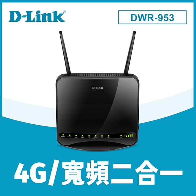 (福利品)D-Link友訊 DWR-953 4G LTE AC1200 家用無線路由器