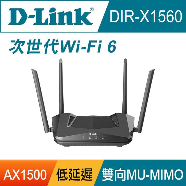 (福利品)D-Link友訊 DIR-X1560 AX1500 Wi-Fi 6雙頻無線路由器