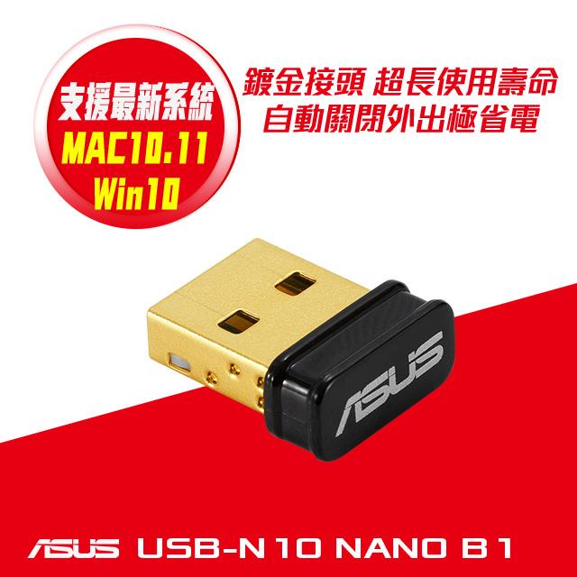 ASUS 華碩 USB-N10 NANO B1 N150 WIFI 網路USB無線網卡