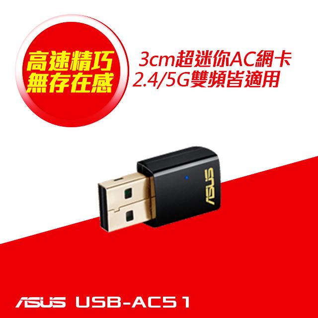 ASUS華碩 USB-AC51 雙頻Wireless-AC600 WiFi介面卡
