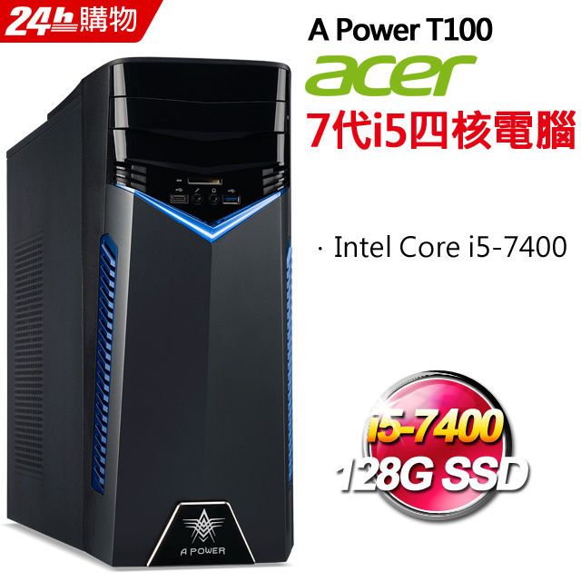Acer A Power T100(i5-7400/8G/128G SSD/FD)