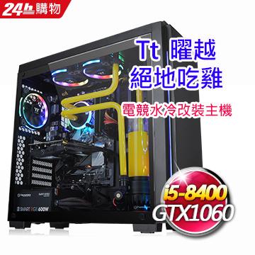 TT 曜越 C23【絕地吃機】水冷電競電腦( i5-8400/16G/240GSSD/GTX1060/W10)