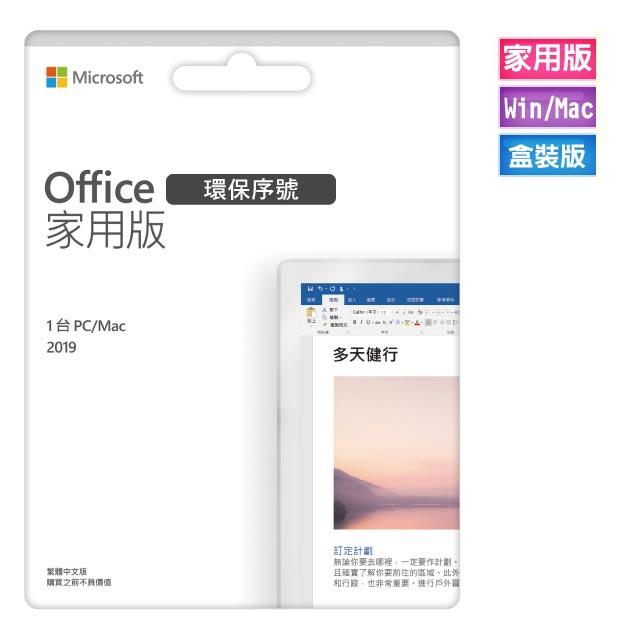 環保序號-Microsoft Office 2019 家用雲端下載版