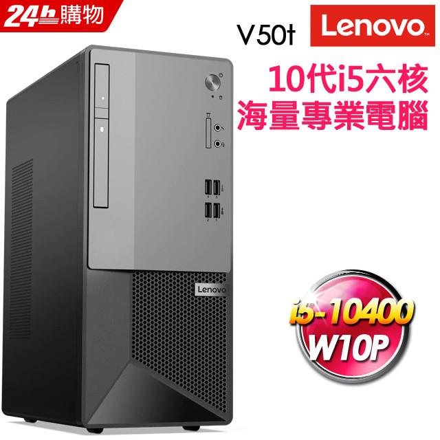 (商用) Lenovo V50t(i5-10400/8G/1TB+256G SSD/Win10 Pro)