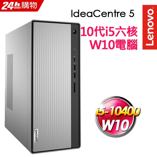 Lenovo IdeaCentre 5 14IMB05(i5-10400/8G/512G SSD /Win10)