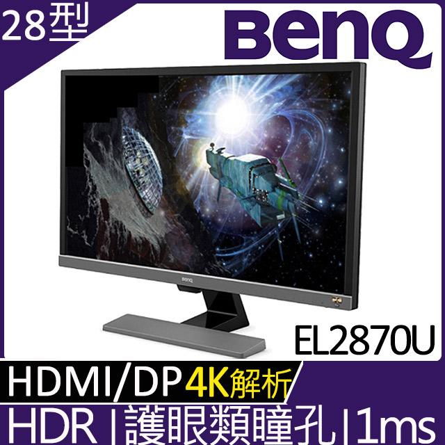 BENQ EL2870U(不閃屏+智慧藍光+類瞳孔)