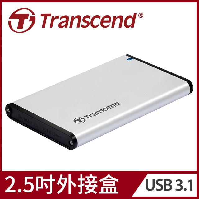 【Transcend 創見】StoreJet 25S3 USB3.1 2.5吋SSD/HDD外接盒