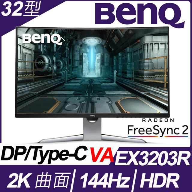 BenQ EX3203R(類瞳孔+曲面)