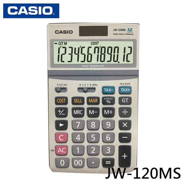 Casio可掀式12位數計算機JW-120MS