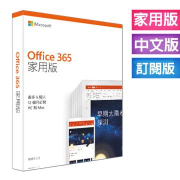 Microsoft Office 365 中文 家用版一年盒裝