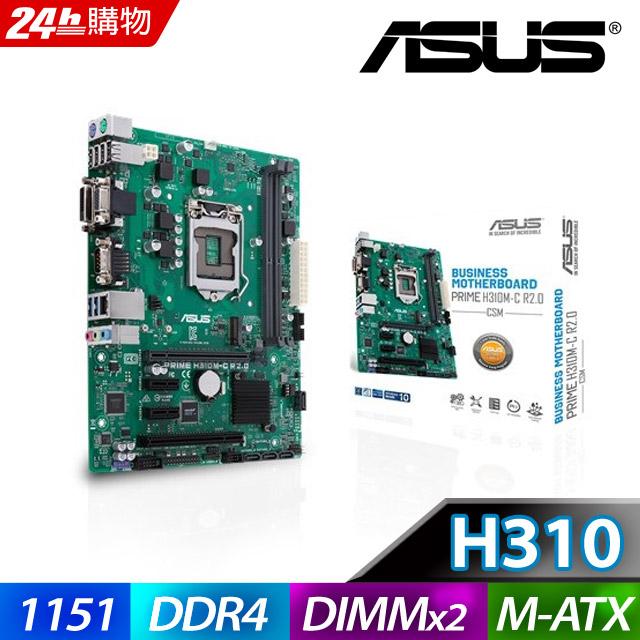 華碩 PRIME H310M-C R2.0/CSM 主機板