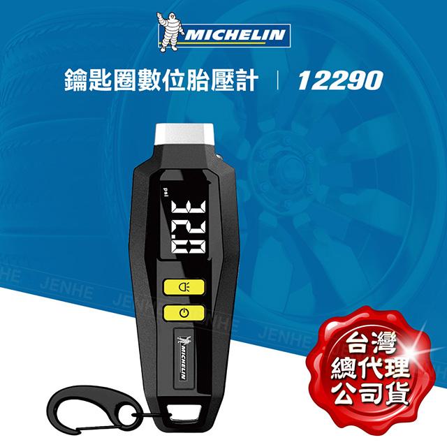 MICHELIN米其林 鑰匙圈數位胎壓計 12290