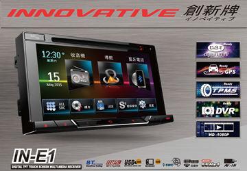 創新牌 INNOVATIVE IN-E1 7觸控式汽車音響主機