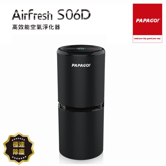 PAPAGO! Airfresh S06D 空氣淨化器(黑)