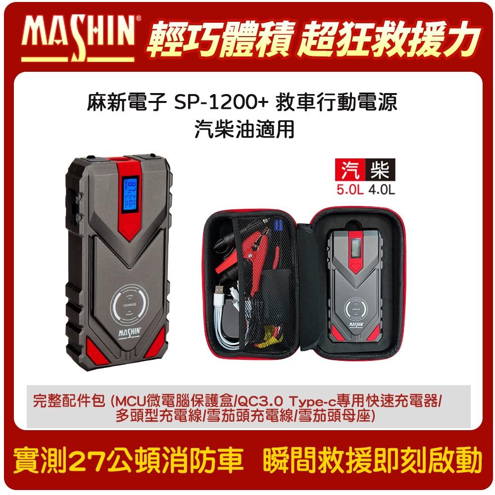 麻新SP-1200+救車行動電源 汽柴油高階版