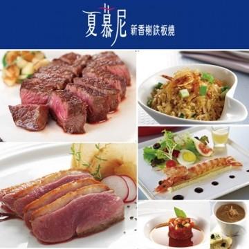 【王品集團】夏慕尼新香榭鐵板燒套餐禮券2張