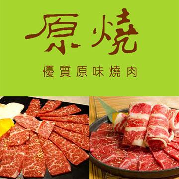 【王品集團】原燒優質原味燒肉套餐禮券2張