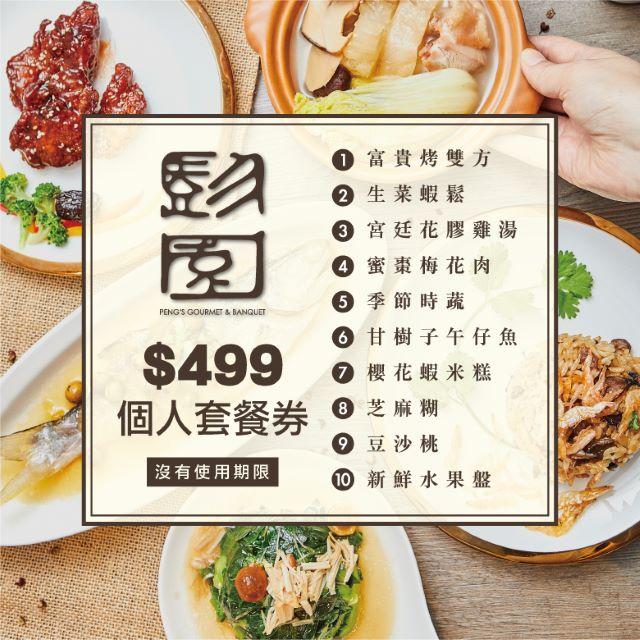 彭園集團-個人經典套餐券【十張】加送300元現金抵用券!