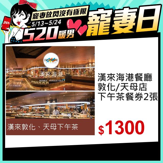 漢來海港餐廳敦化/天母店平日自助下午茶餐券2張