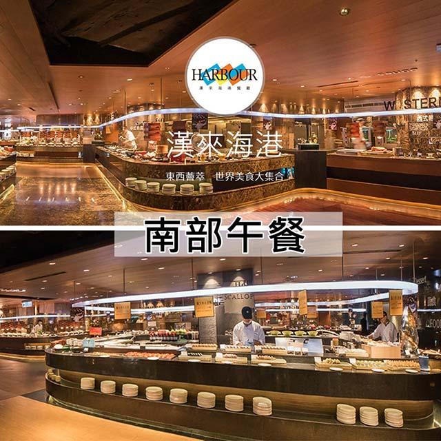 漢來海港餐廳南部平日自助午餐餐券2張