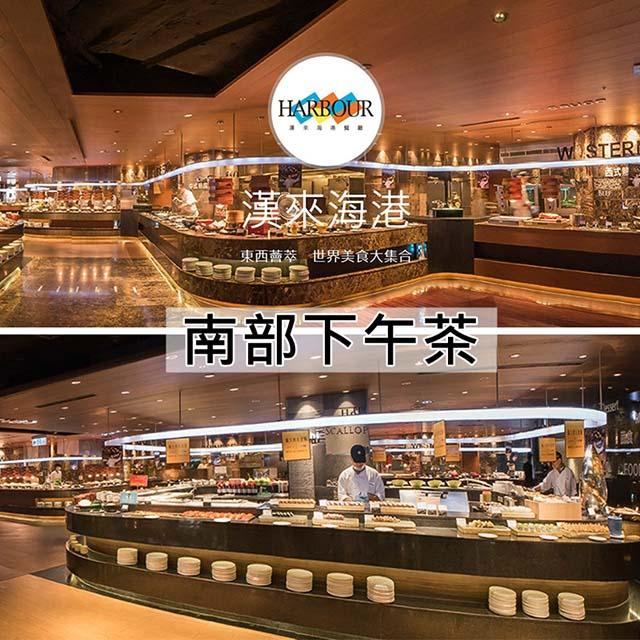 漢來海港餐廳南部平日自助下午茶餐券2張