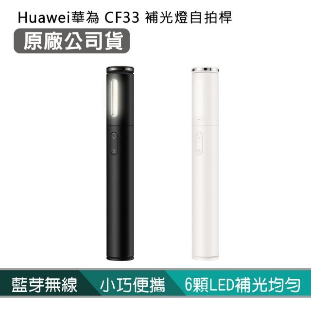 Huawei華為 原廠CF33 補光燈自拍桿 藍牙無線版 /月光棒 柔光自拍桿【盒裝公司貨】