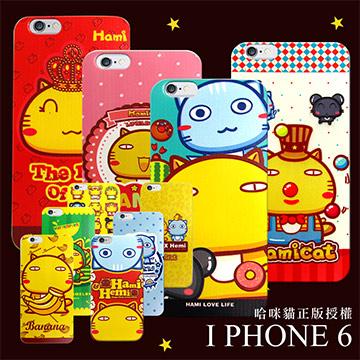Hamicat 哈咪貓正版授權 IPHONE 6 PLUS 5.5吋彩繪手機殼