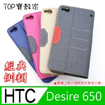 ★TOP寶殼家★For:HTC DESIRE 650 皮套側翻保護殼-最新磁扣款-多色