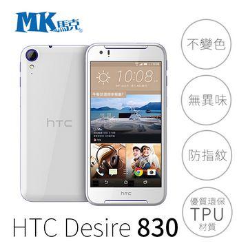 MK馬克 HTC Desire 830 5.5吋 軟殼 手機殼 保護套