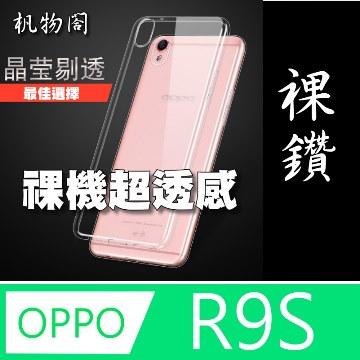 〆杋物閤〆精品級-祼鑽之殼 For:OPPO R9S 全透防刮背殼