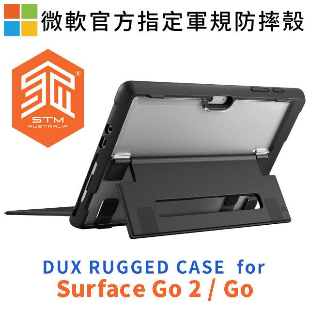 澳洲 STM Dux Surface Go 專用軍規防摔殼