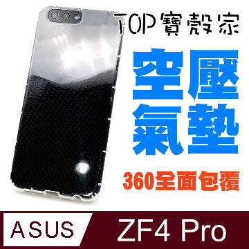 ★TOP寶殼家★For:ASUS ZenFone 4 PRO (ZS551KL) 空壓軟性保護殼-氣墊透明