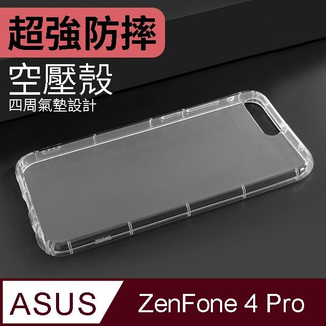 防摔 ! 空壓殼 ASUS ZenFone 4 Pro / ZS551KL / ZF4 Pro 氣囊 防撞 手機殼 軟殼 保護殼