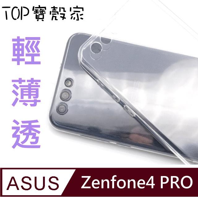 ★TOP寶殼家★For:ASUS ZenFone 4 PRO (ZS551KL) 極薄透TPU軟性保護殼-高透明