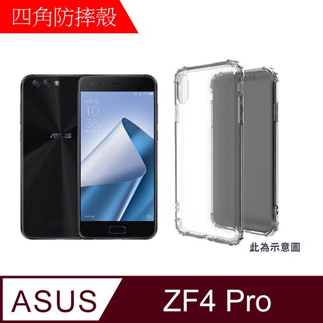【MK馬克】ASUS ZenFone 4 Pro ZS551KL 四角加厚軍規等級氣囊空壓防摔殼