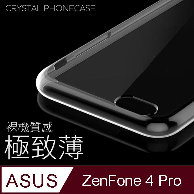 【極致薄手機殼】ASUS ZenFone 4 Pro / ZF4 Pro / ZS551KL 保護殼 手機套 軟殼 保護套